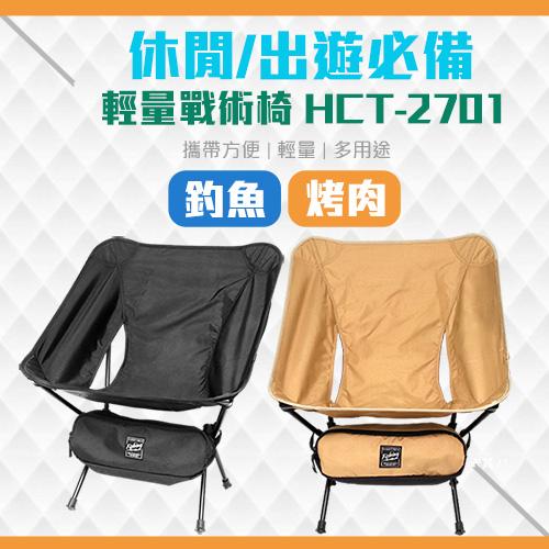 HR 輕量戰術椅 HCT-2701