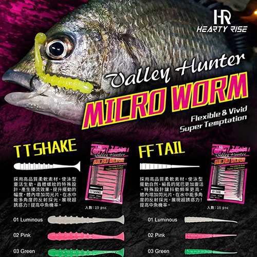 HR VALLEY HUNTER 溪谷獵人 MICRO WORM