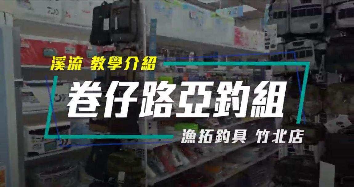 HR 小教室【溪流路亞 卷仔路亞釣組 教學介紹】