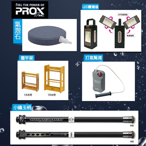 PROX新品2/25