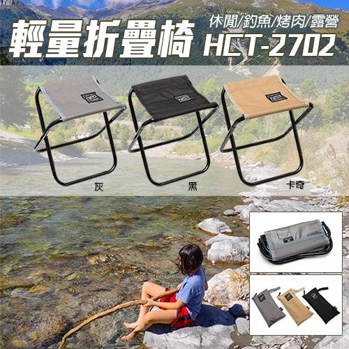 HR 輕量折疊椅 HCT-2702