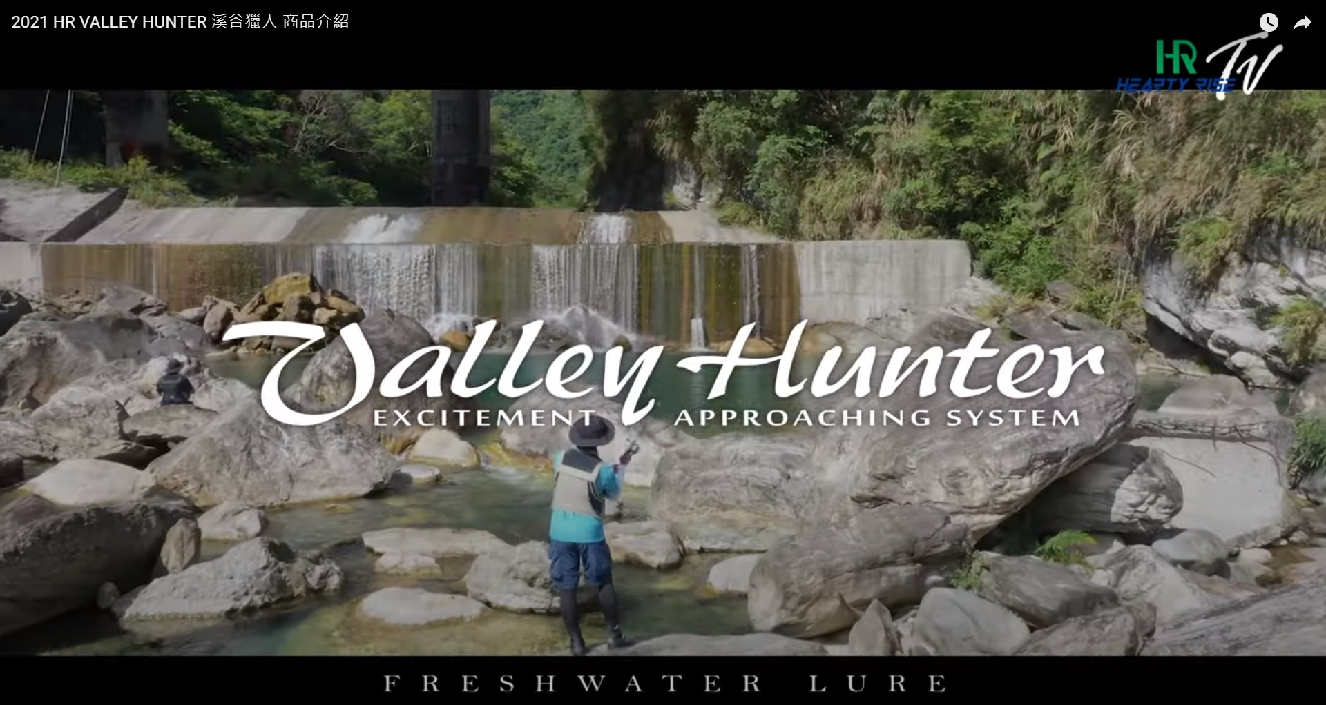 2021 HR VALLEY HUNTER 溪谷獵人 商品介紹