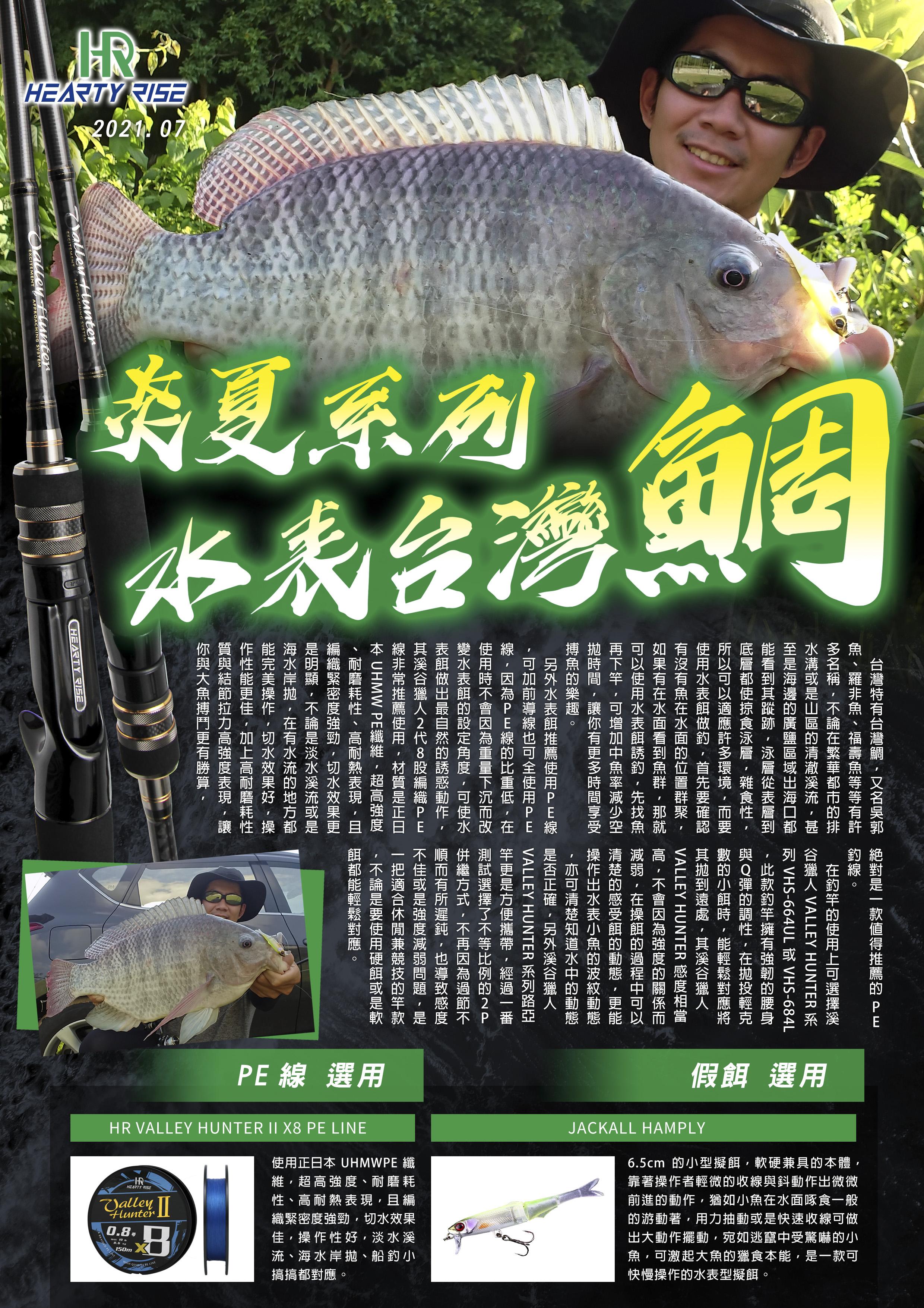 202107 炎夏系列水表台灣鯛