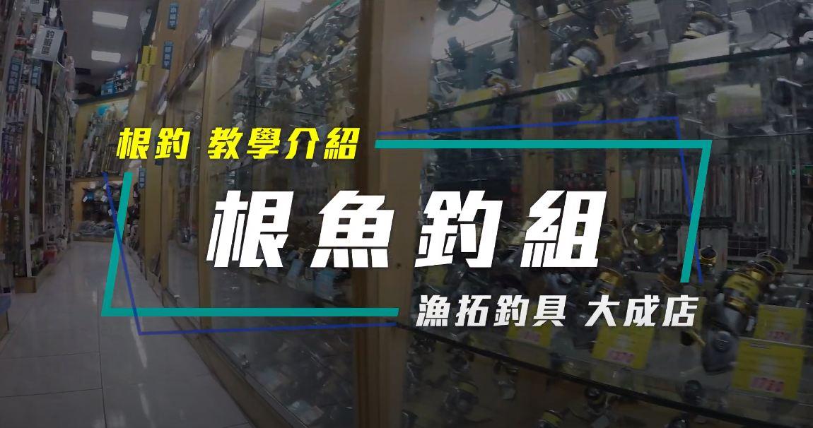 HR 小教室【根釣 根魚釣組 教學介紹】