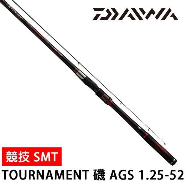 DAIWA TOURNAMENT 磯 AGS 競技 1.25-52SMT (磯釣竿)