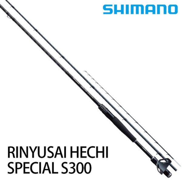 SHIMANO RINYUSAI HECH SP S300 [前打竿]