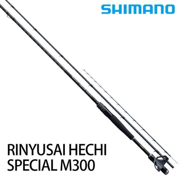SHIMANO RINYUSAI HECH SP M300 (前打竿)