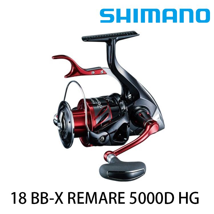 SHIMANO 18 BB-X REMARE 5000DHG (磯釣捲線器)