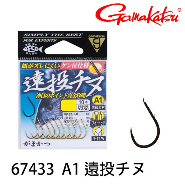 GAMAKATSU A1遠投チヌ [黑鯛魚鉤]