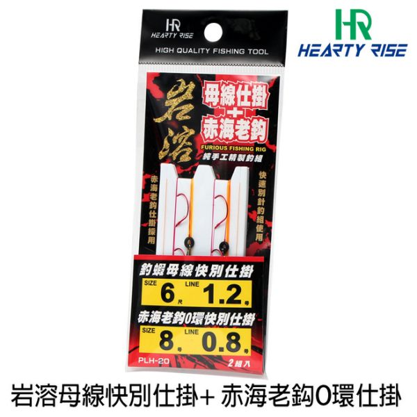 HR 岩溶 母線仕掛 6尺 / 7尺 + 赤海老鈎 #8 (仕掛組)