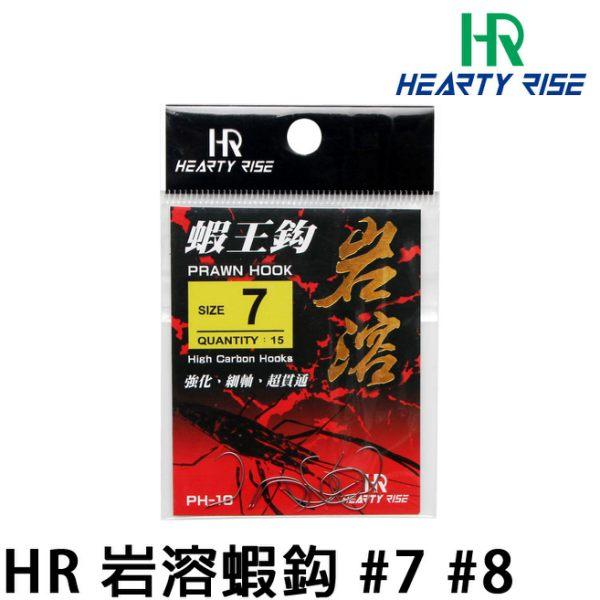 HR 岩溶蝦鈎 (釣蝦鉤)