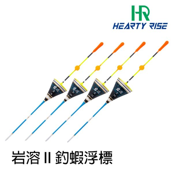 HR 岩溶 II (釣蝦浮標)
