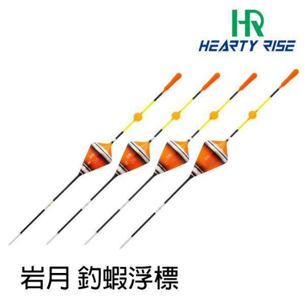 HR 岩月 (釣蝦浮標)