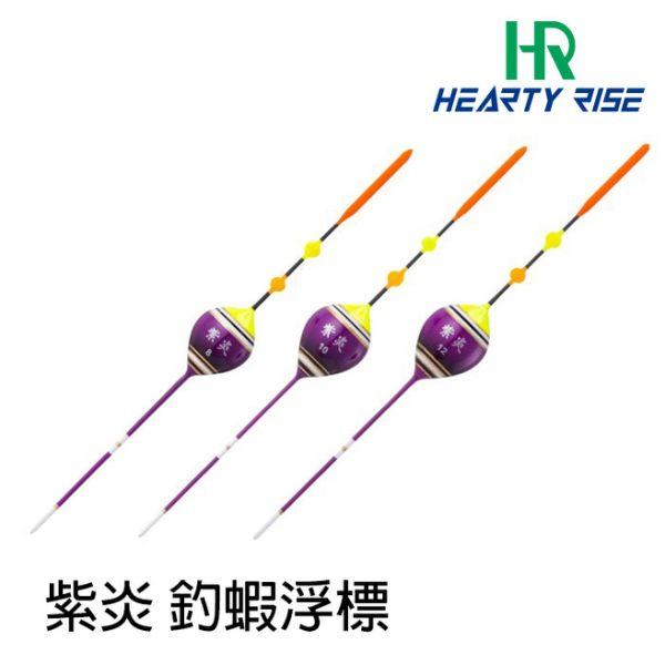 HR 紫炎 (釣蝦浮標)