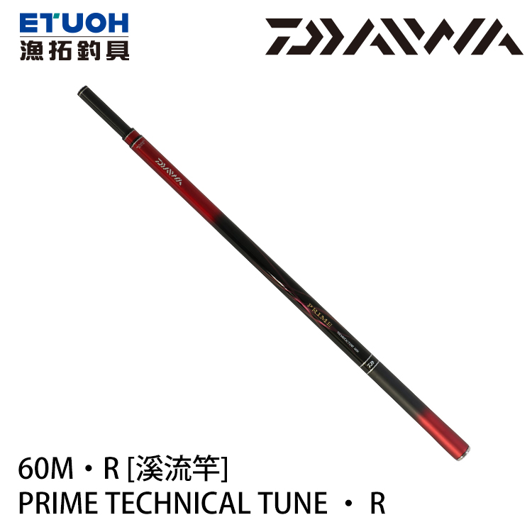 DAIWA PRIME TECHNICAL TUNE 60M‧R [溪流竿]