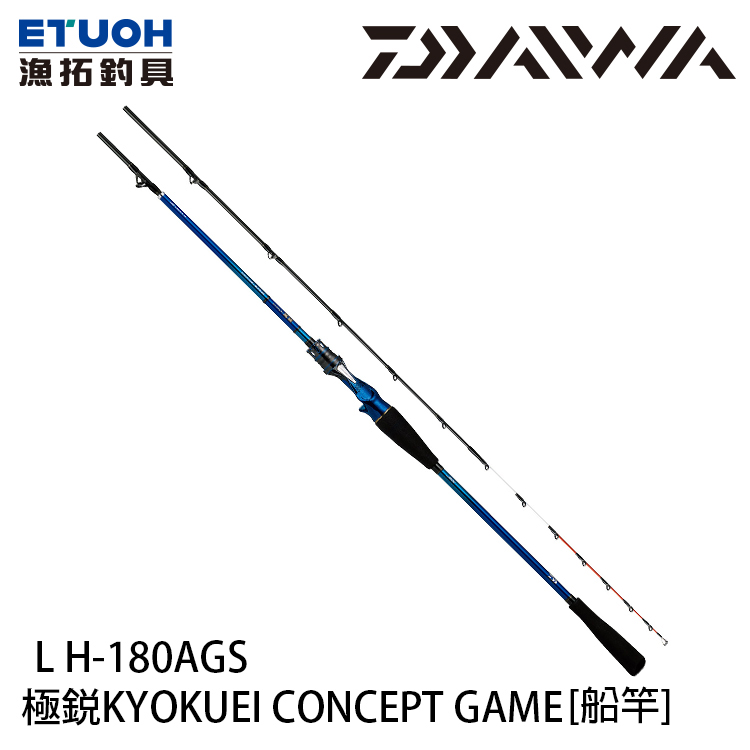 DAIWA 20 極銳 CONCEPT GAME L H-180AGS [船釣竿]