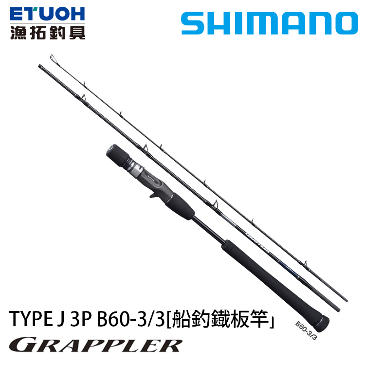 SHIMANO 21 GRAPPLER TYPE J 3P B603-3 [船釣鐵板竿]
