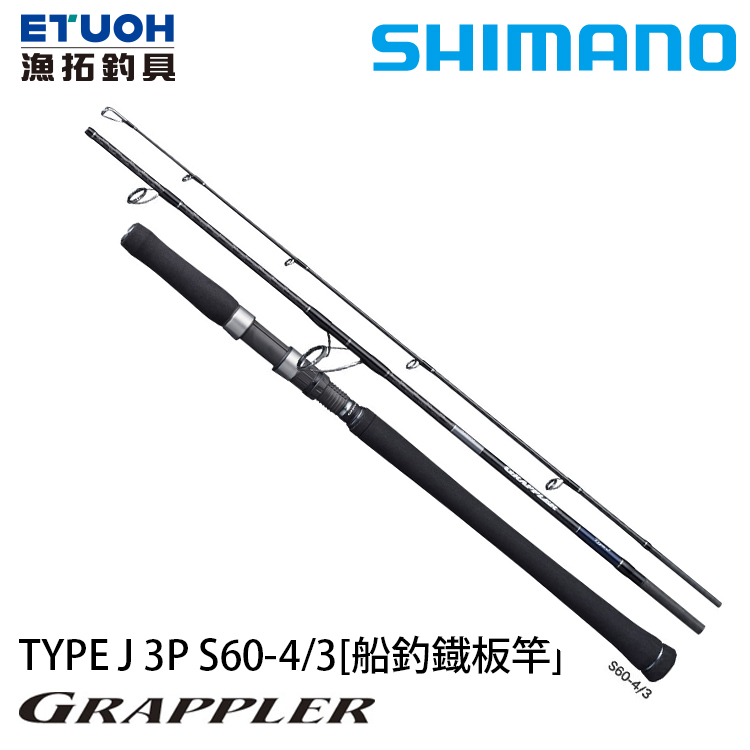SHIMANO 21 GRAPPLER TYPE J 3P S604-3 [船釣鐵板竿]