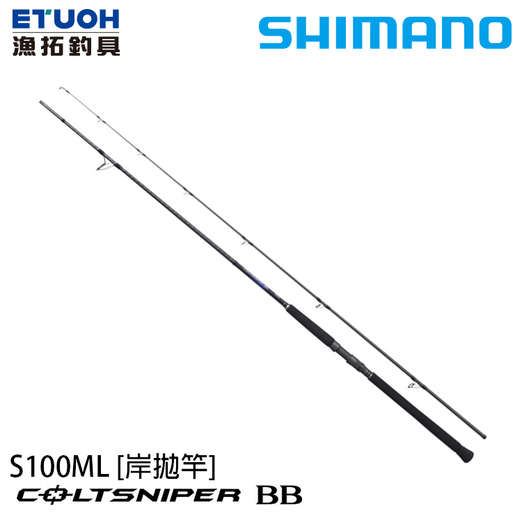 SHIMANO 21 COLTSNIPER BB S100ML [岸拋竿]