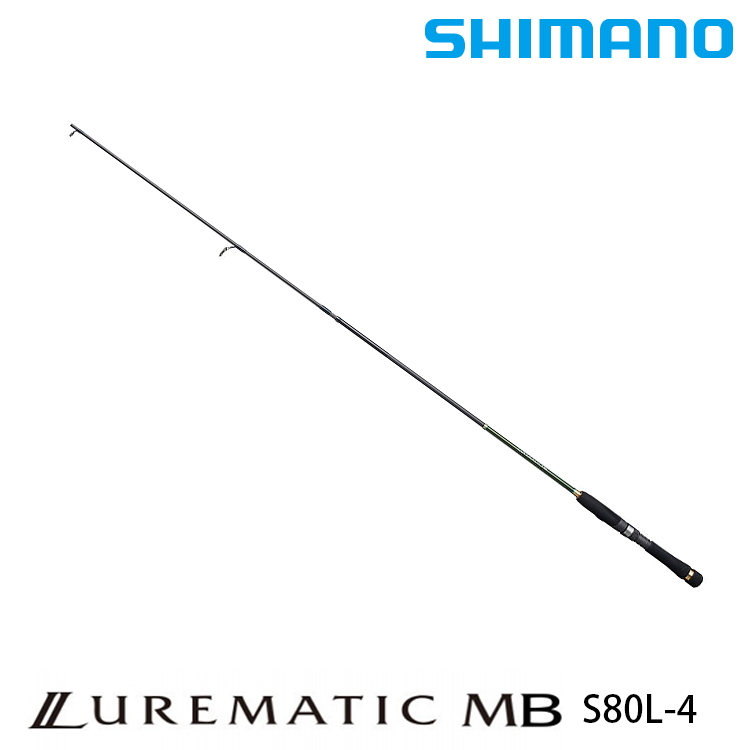SHIMANO LUREMATIC MB S80L-4 [淡水路亞旅竿]