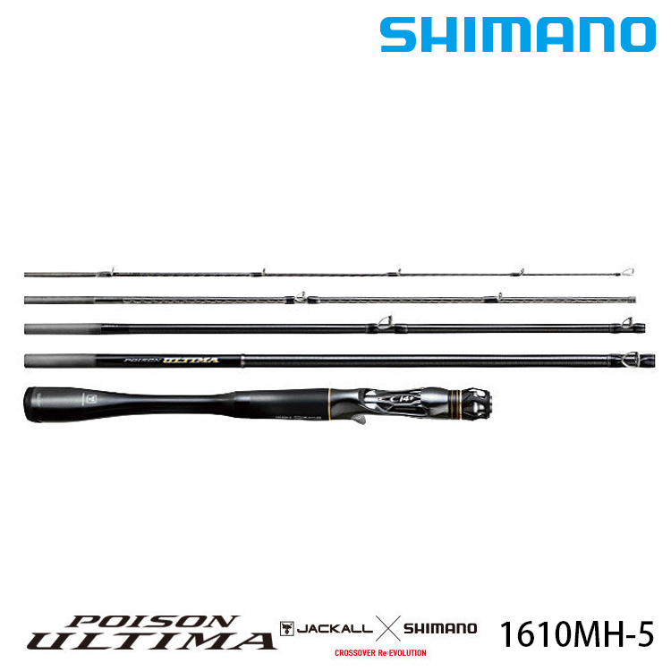 SHIMANO POISON ULTIMA PACK 1610MH-5 [淡水路亞旅竿]