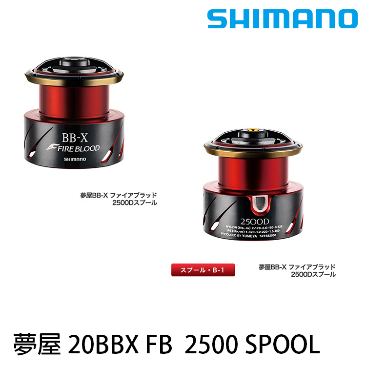 SHIMANO 夢屋 20 BBX FIRE BLOOD 2500 SPOOL [夢屋線杯]
