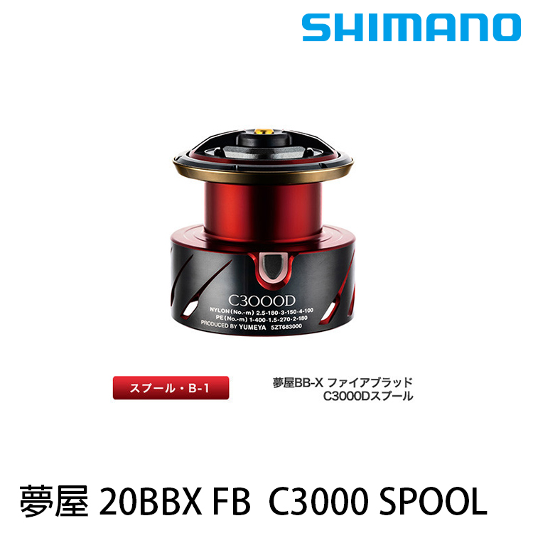SHIMANO 夢屋 20 BBX FIRE BLOOD C3000 SPOOL [夢屋線杯]