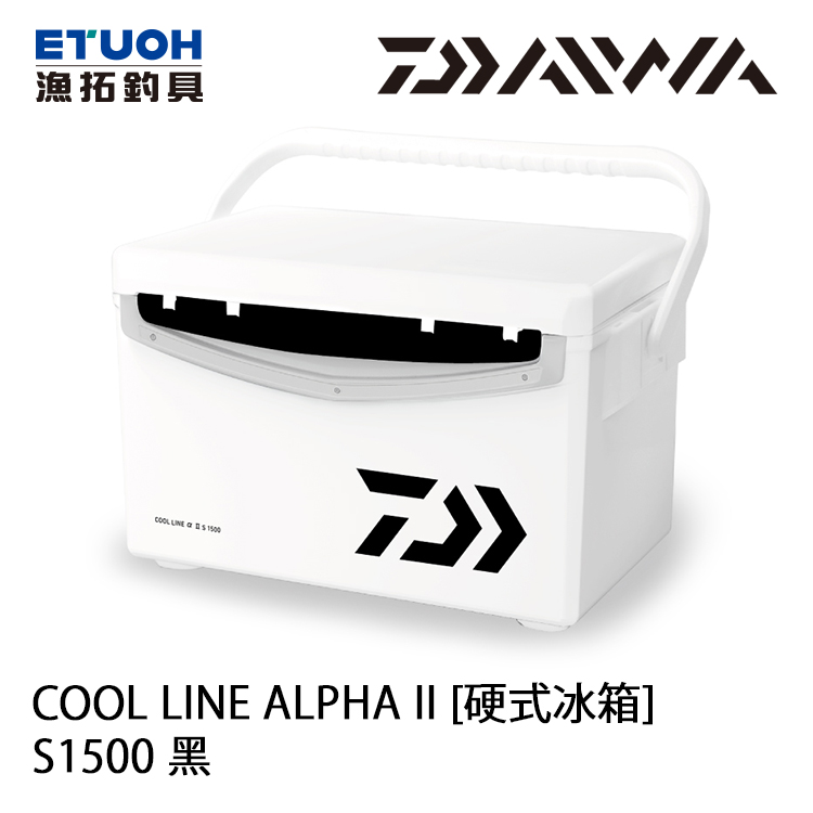DAIWA COOL LINE ALPHA II S 1500 [硬式冰箱]
