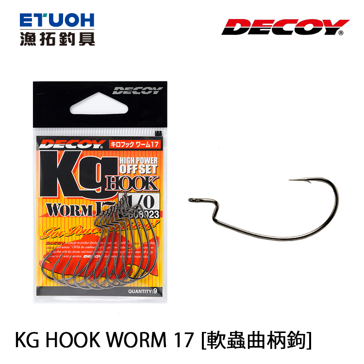 DECOY KG HOOK WORM 17 [軟蟲曲柄鉤]