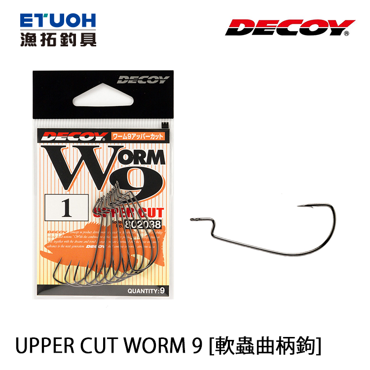 DECOY UPPER CUT WORM 9 [軟蟲曲柄鉤]