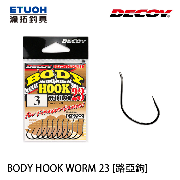 DECOY BODY HOOK WORM 23 [路亞鉤]