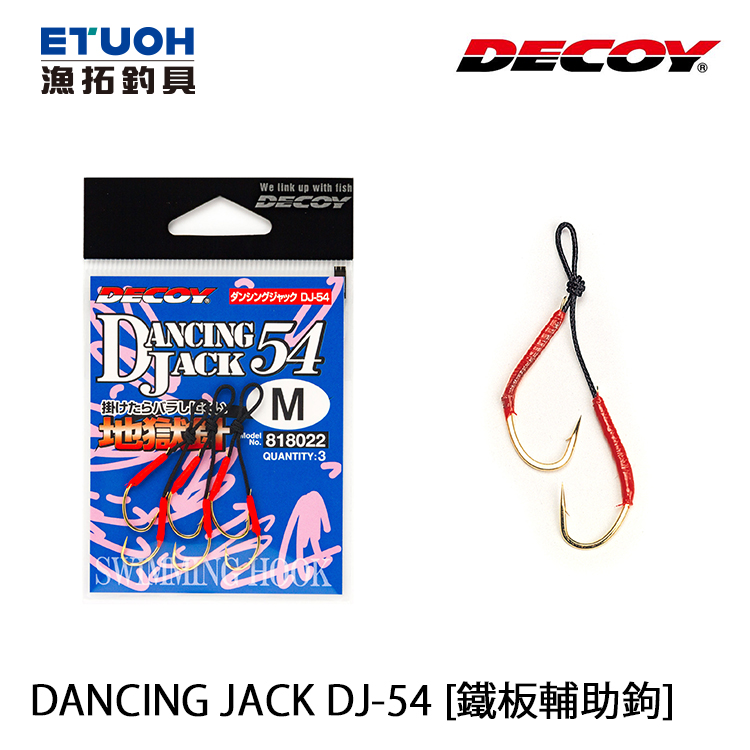 DECOY DANCING JACK DJ-54 [鐵板輔助鉤]