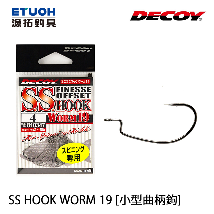DECOY SS HOOK WORM 19 [小型曲柄鉤]