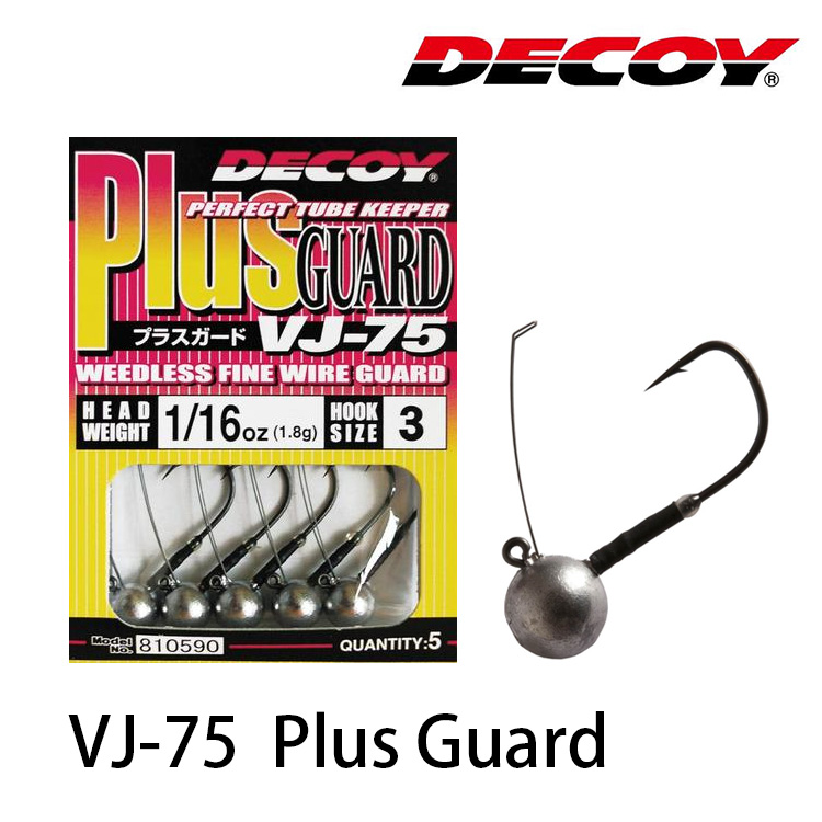 DECOY PLUS GUARD VJ-75 [防纏汲投鉤]