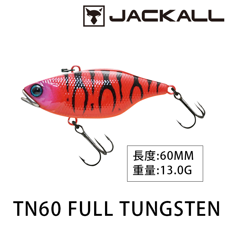 JACKALL TN60 FULL TUNGSTEN [路亞硬餌]