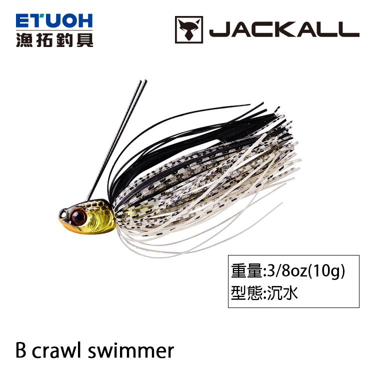 JACKALL B-CRAWL SWIMMER 3/8oz [汲頭鉤]