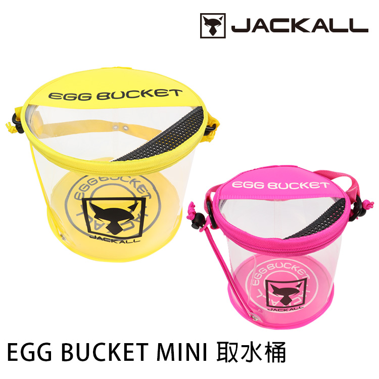 JACKALL EGG BUCKET mini [取水桶]
