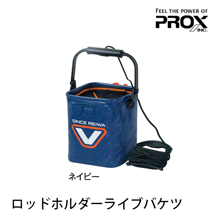 PROX PROX ROD HOLDER LIVE BACKET [取水袋]