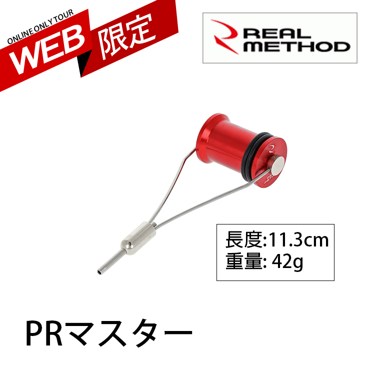 [WEB限定] REAL METHOD PRマスター [PR結線器]